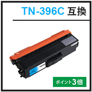 TN-396C(ブラザー互換トナー)