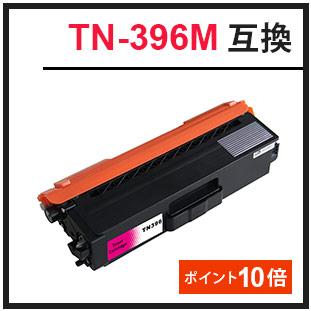 TN-396M(ブラザー互換トナー)