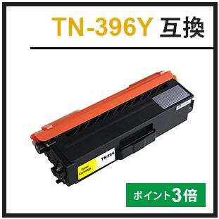 TN-396Y(ブラザー互換トナー)
