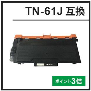 TN-61J(ブラザー互換トナー)