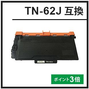 TN-62J(ブラザー互換トナー)