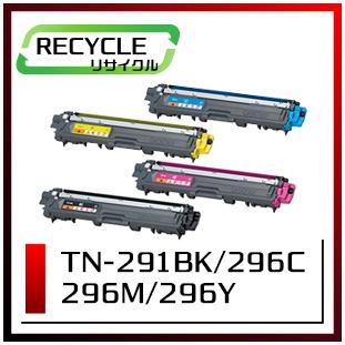 TN-291BK/296C/M/Y(4色セット)