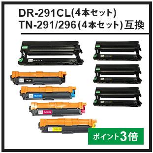 TN-291/296(4本セット)+DR-291CL(4本セット)