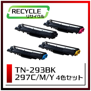TN-293/297(4色セット)