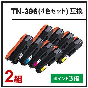 TN-396 4色セット(ブラザー互換トナー)