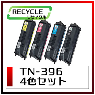 TN-396(4色セット)
