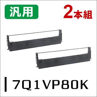 7Q1VP80K(#7753)汎用リボンカートリッジ 2本セット