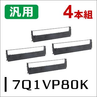 7Q1VP80K(#7753)汎用リボンカートリッジ 4本セット