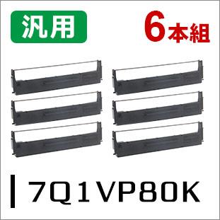 7Q1VP80K(#7753)汎用リボンカートリッジ 6本セット