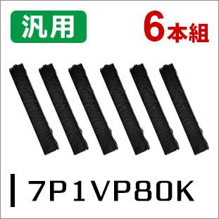 7P1VP80K(#7755)汎用リボンパック 6本セット