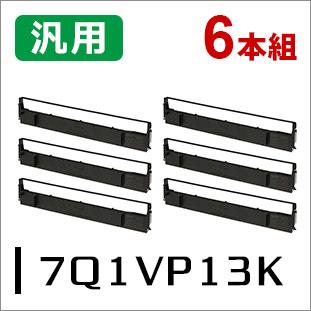 7Q1VP13K(汎用リボンカートリッジ)6本セット