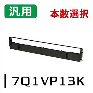エプソン リボンカートリッジ #7754 7Q1VP13K対応(VP130K/ERC-20)汎用品 本数選択 <宅配配送商品>