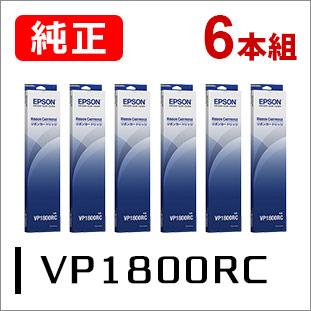 EPSONリボンカートリッジ VP1800RC(6本セット)
