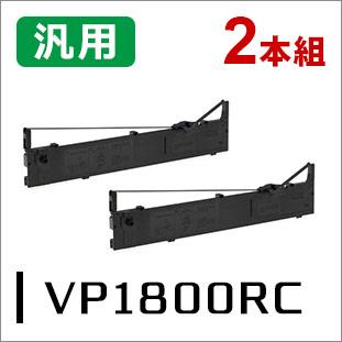 エプソン リボンカートリッジ VP1800RC対応V 汎用品 2本セット <宅配配送商品>