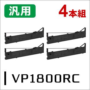 エプソン リボンカートリッジ VP1800RC対応V 汎用品 4本セット <宅配配送商品>
