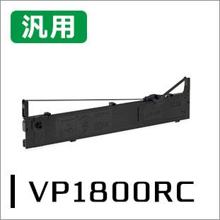 【2本から購入可】エプソン リボンカートリッジ VP1800RC対応V 汎用品 <宅配配送商品>