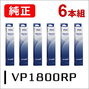 EPSONリボンパック VP1800RP(6本セット)