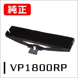 EPSONリボンパック VP1800RP