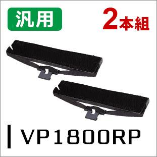 エプソン リボンパック VP1800RP対応 汎用品 2本セット <宅配配送商品>