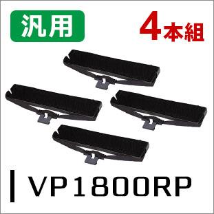 エプソン リボンパック VP1800RP対応 汎用品 4本セット <宅配配送商品>
