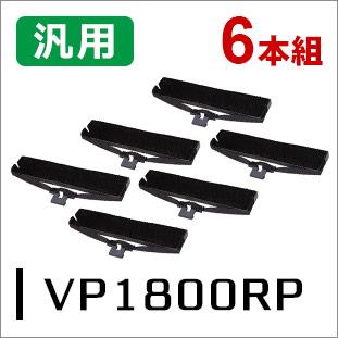 エプソン リボンパック VP1800RP対応 汎用品 6本セット <宅配配送商品>