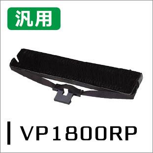 【2本から購入可】エプソン リボンパック VP1800RP対応 汎用品 <宅配配送商品>