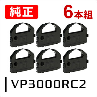 EPSONリボンカートリッジ VP3000RC2(6本セット)