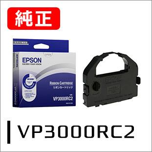 EPSONリボンカートリッジ VP3000RC2