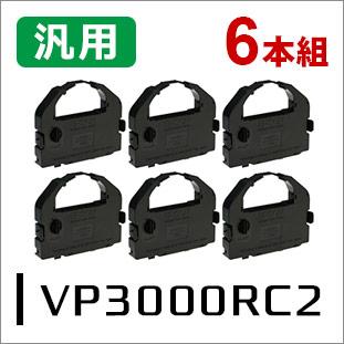 エプソン リボンカートリッジ VP3000RC2対応 汎用品 6本セット <宅配配送商品>