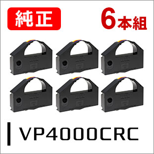 EPSONカラーリボンカートリッジ VP4000CRC
