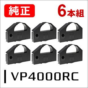 EPSONリボンカートリッジ VP4000RC(6本セット)