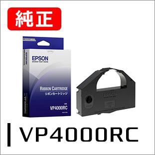 EPSONリボンカートリッジ VP4000RC