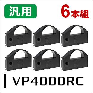 エプソン リボンカートリッジ VP4000RC対応 汎用品 6本セット <宅配配送商品>