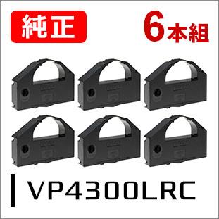 EPSONリボンカートリッジ VP4300LRC(6本セット)