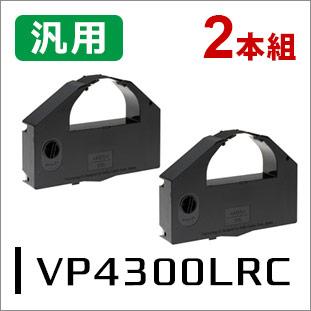 エプソン リボンカートリッジ VP4300LRC対応 汎用品 2本セット<宅配配送商品>