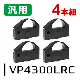 VP4300LRC(汎用リボンカートリッジ)4本セット エプソン