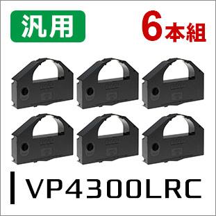 VP4300LRC(汎用リボンカートリッジ)6本セット エプソン