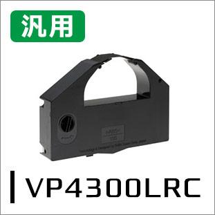 VP4300LRC(汎用リボンカートリッジ)エプソン
