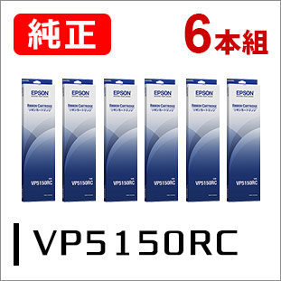 EPSONリボンカートリッジ VP5150RC(6本セット)