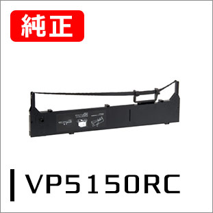 EPSONリボンカートリッジ VP5150RC