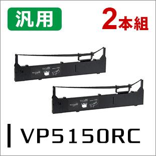 エプソン リボンカートリッジ VP5150RC対応 汎用品 2本セット <宅配便配送商品>