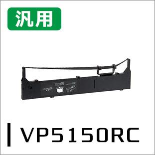 【2本から購入可】エプソン リボンカートリッジ VP5150RC対応 汎用品 <宅配便配送商品>