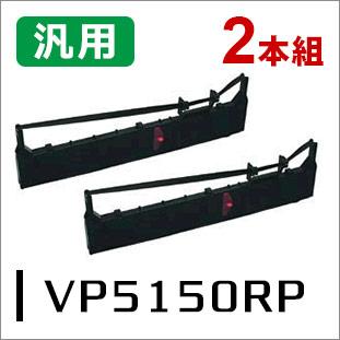 エプソン リボンパック VP5150RP対応 汎用品 2本セット <宅配配送商品>