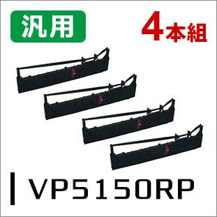 エプソン リボンパック VP5150RP対応 汎用品 4本セット <宅配配送商品>