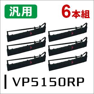 エプソン リボンパック VP5150RP対応 汎用品 6本セット <宅配配送商品>