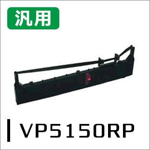 【2本から購入可】エプソン リボンパック VP5150RP対応 汎用品 <宅配配送商品>
