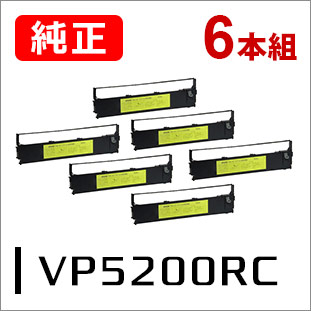 EPSONリボンカートリッジ VP5200RC(6本セット)