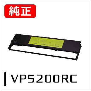EPSONリボンカートリッジ VP5200RC