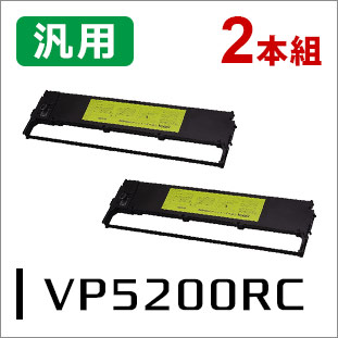 VP5200RC(汎用リボンカートリッジ)2本セット