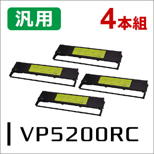 VP5200RC(汎用リボンカートリッジ)4本セット